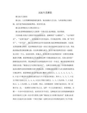 元辰六爻新法.doc