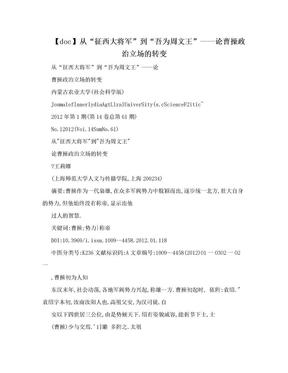 """【doc】从""""征西大将军""""到""""吾为周文王""""——论曹操政治立场的转变.doc"""
