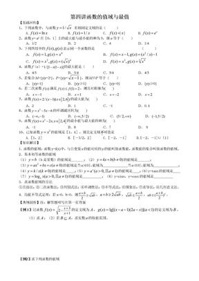 第四讲函数的值域与最值.doc