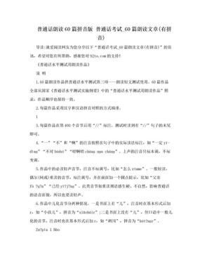 普通话朗读60篇拼音版 普通话考试_60篇朗读文章(有拼音).doc