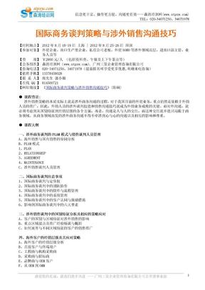国际商务谈判策略与涉外销售沟通技巧(陈硕).doc