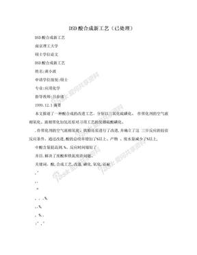 DSD酸合成新工艺(已处理).doc
