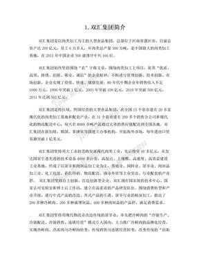 双汇集团SWOT分析报告.doc