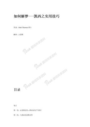 《如何解梦---凯西之实用技巧》(1-11章).doc