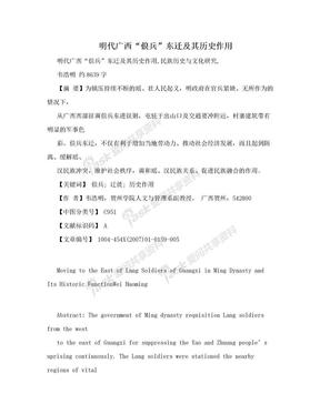 """明代广西""""俍兵""""东迁及其历史作用.doc"""