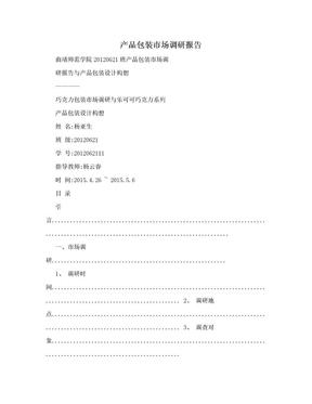 产品包装市场调研报告.doc