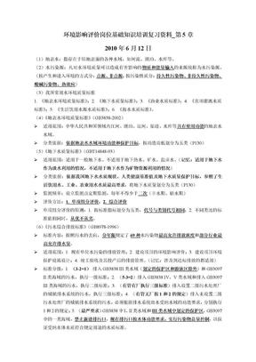 环评上岗证复习_第5章.doc