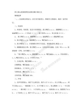 【小学 一年级语文】一年级拼音教学顺口溜大全 共(7页).doc