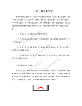 数字电子技术实训报告.doc