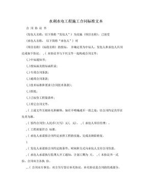 水利水电工程施工合同标准文本.doc
