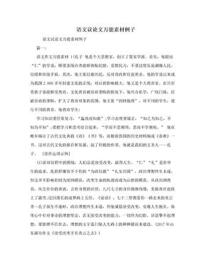 语文议论文万能素材例子.doc