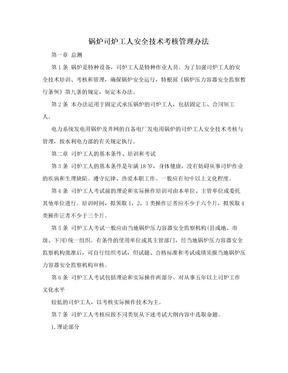 锅炉司炉工人安全技术考核管理办法.doc