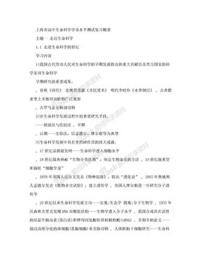上海高中生命科学上半部分知识点归纳(会考_学业水平考).doc