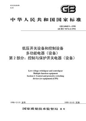 GB14048[1].9-98+低压开关设备和控制设备+多功能电器(设备)第+2部分:控制与保护开关电器(设备).doc