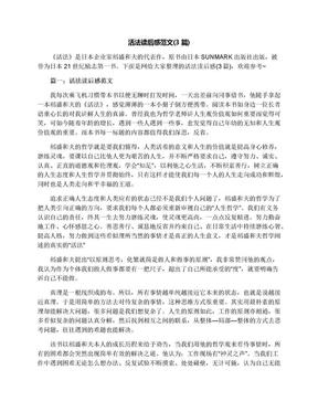 活法读后感范文(3篇).docx