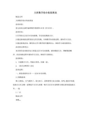 大班数学幼小衔接教案.doc