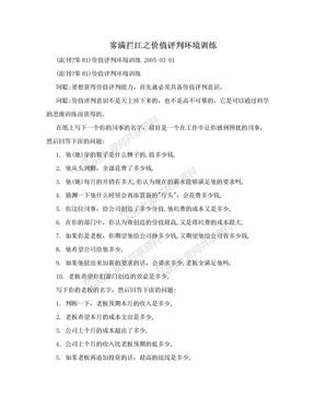 雾满拦江之价值评判环境训练.doc