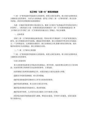 """化工学院""""三重一大""""事项决策制度.docx"""