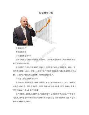 股票财务分析.doc