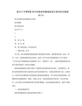 【2017年整理】四川省森林资源规划设计调查技术细则08-01.doc