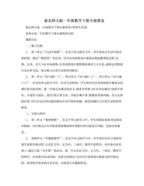 新北师大版一年级数学下册全册教案.doc