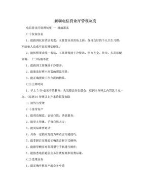 新疆电信营业厅管理制度.doc