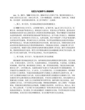社区三八红旗手个人事迹材料.docx