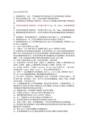 sk技巧小节.doc