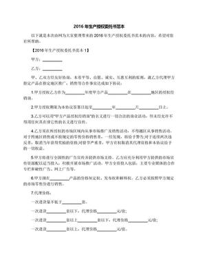2016年生产授权委托书范本.docx