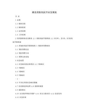 湖北省防汛抗旱应急预案.doc