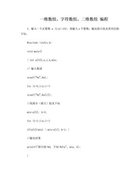 c语言的相关程序关于数组(一、二维、字符).doc
