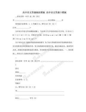 高中语文答题阅读模板 高中语文答题卡模板.doc