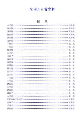 宋词三百首赏析+258页.doc