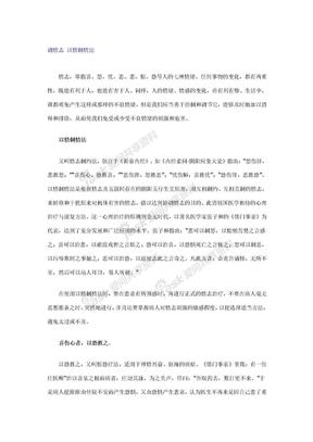 调情志 以情制情法.doc