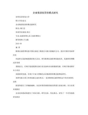 企业集团化管控模式研究.doc