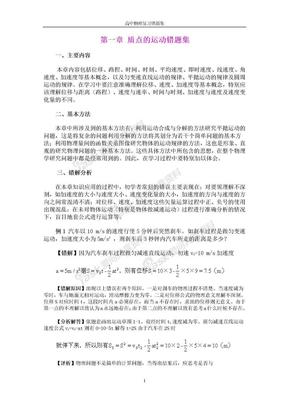 高中物理清华学生笔记详解易错题集《超详》.doc
