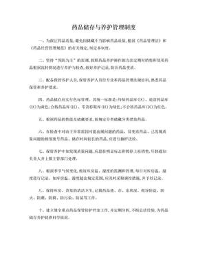药品储存与养护管理制度.doc