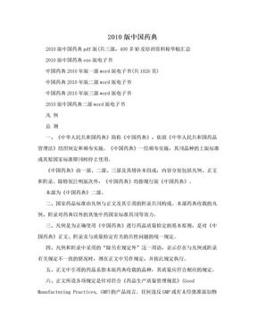 2010版中国药典.doc