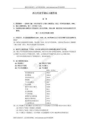 高鸿业版宏观经济学课后习题答案.doc