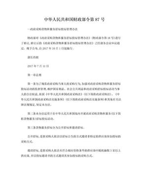 政府采购法--87号令.doc