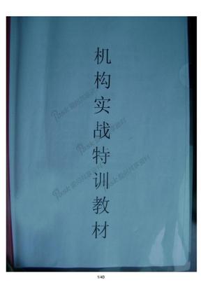 机构特训实战文档教材-月风先生.doc