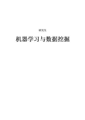 机器学习实验报告.doc