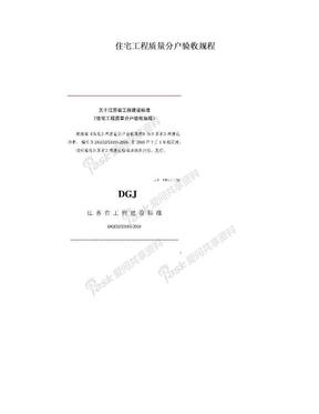 住宅工程质量分户验收规程.doc
