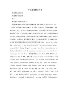 陈冠希道歉信音频.doc