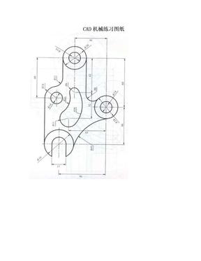 CAD机械练习图纸.doc