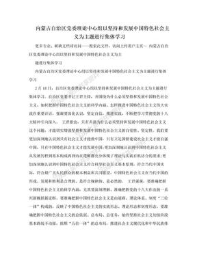 内蒙古自治区党委理论中心组以坚持和发展中国特色社会主义为主题进行集体学习.doc