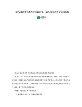 幼儿园论文美术教学实践论文:幼儿园美术教学活动初探.doc