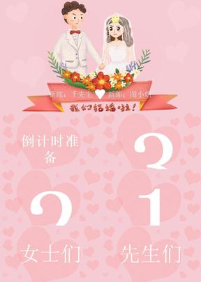 小清新粉色浪漫婚礼开场快闪PPT模板