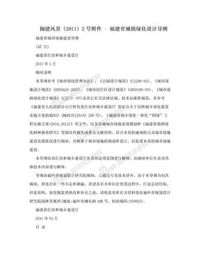 闽建风景〔2011〕2号附件 - 福建省城镇绿化设计导则.doc
