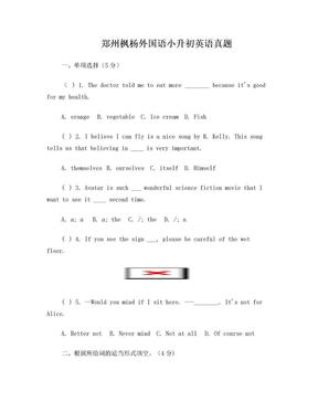 郑州枫杨外国语小升初英语真题.doc